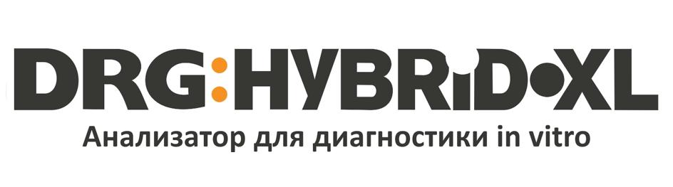 Анализатор для диагностики in vitro DRG:Hybrid-XL