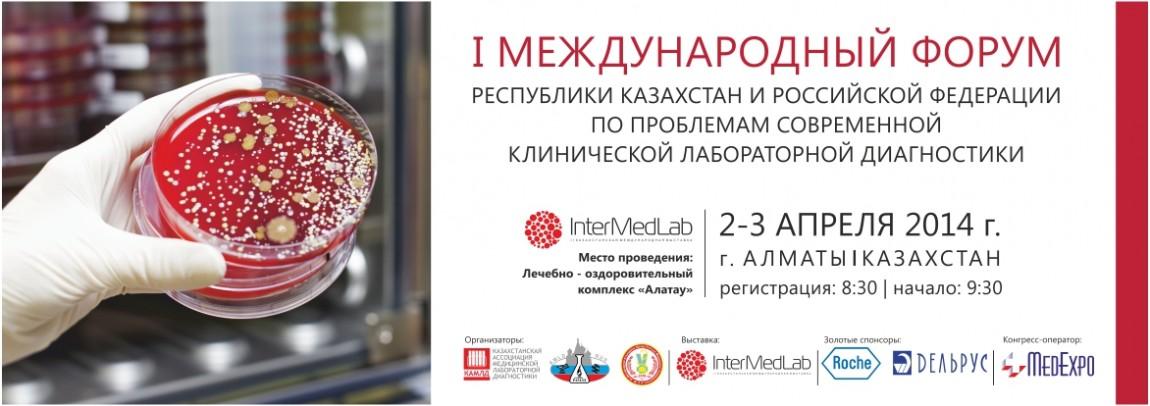 I Международный Форум Республики Казахстан и Российской Федерации по Проблемам современной клинической лабораторной диагностики