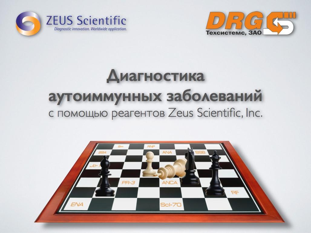 Диагностика аутоиммунных заболеваний с помощью реагентов Zeus Scientific, Inc.