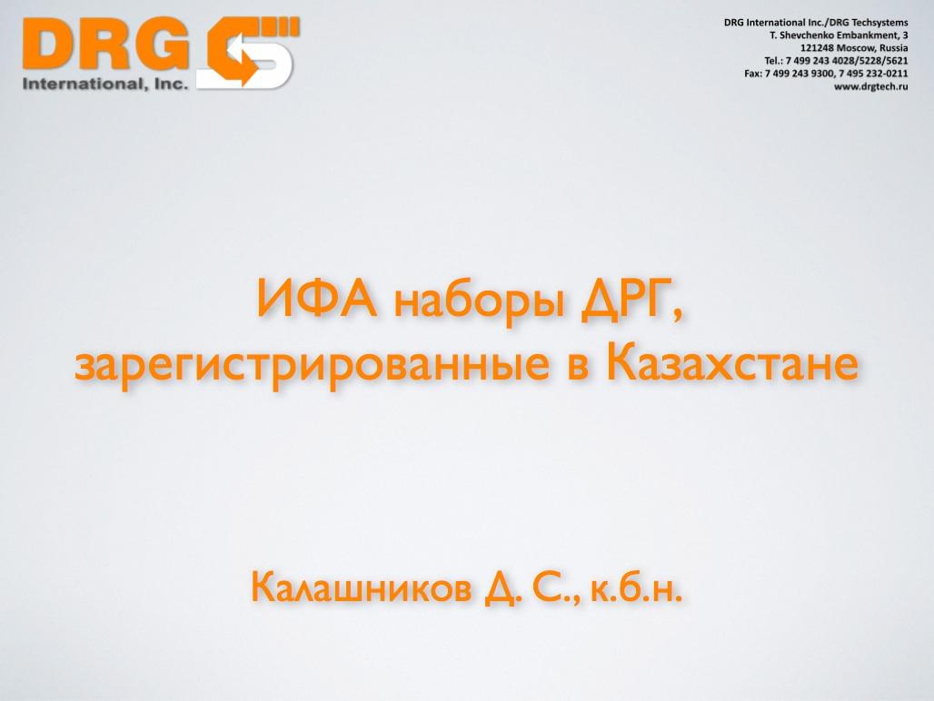 ИФА наборы ДРГ, зарегистрированные в Казахстане