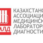 Региональной Конференции «Современные методы исследования в лабораторной диагностике»