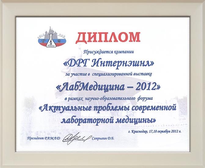 Наши награды