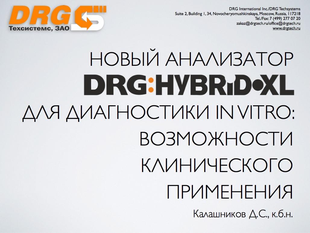 Новый анализатор DRG:Hybrid-XL для диагностики in vitro: возможности клинического применения