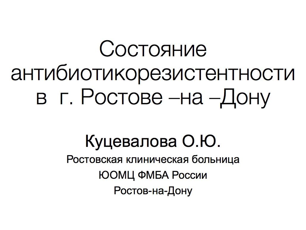 Состояние антибиотикорезистентности в г. Ростове-на-Дону