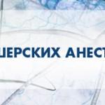 Форум ассоциации акушерских анестезиологов-реаниматологов, Севастополь 18-19 июня 2015 г.
