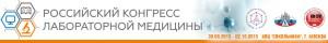 """Российский конгресс лабораторной медицины, 30 сентября - 2 октября, г. Москва, КВЦ """"Сокольники"""""""