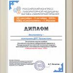 Завершился Российский конгресс лабораторной медицины