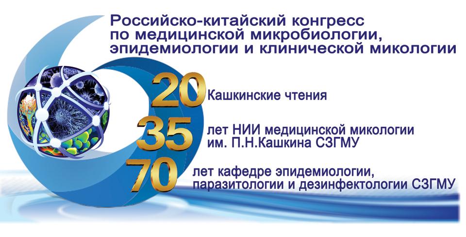 Кашкинские чтения, СПб, 14-16 июня 2017 г.
